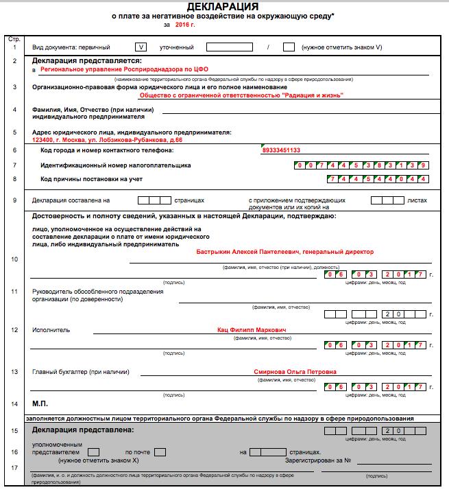 Инструкция по заполнению декларации по нвос за 2017 г
