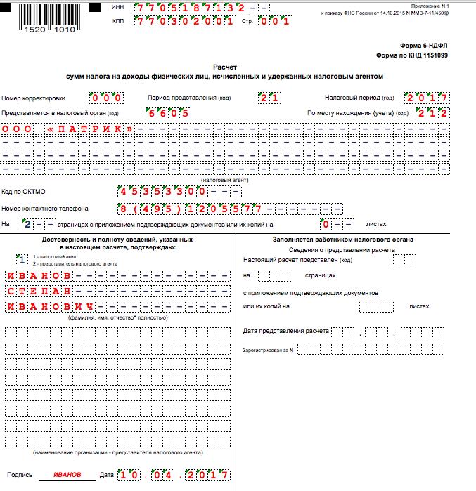 6 ндфл декларация образец заполнения сопровождение бухгалтерского учета в ип