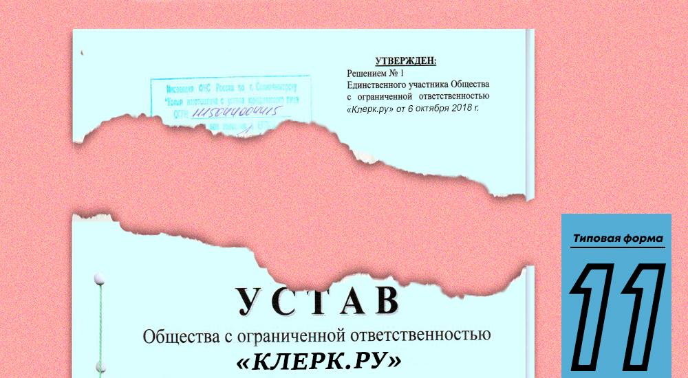 Типовой устав № 11 от Минэкономразвития России Федеральный закон Помощь адвоката Гражданский кодекс