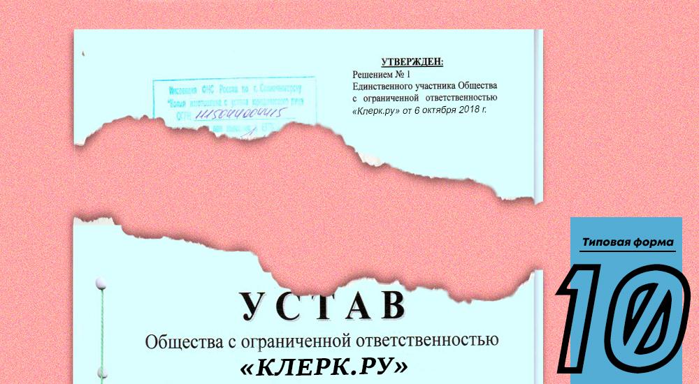 Типовой устав № 10 от Минэкономразвития России Юридическая защита Федеральный закон Гражданский кодекс