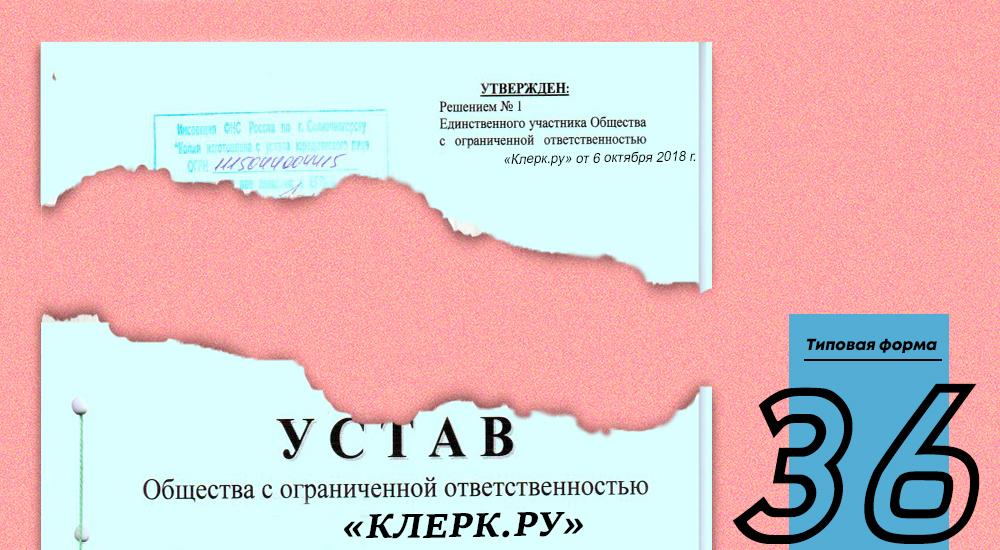 Типовой устав № 36 от Минэкономразвития России Юридическая грамотность Федеральный закон Гражданский кодекс