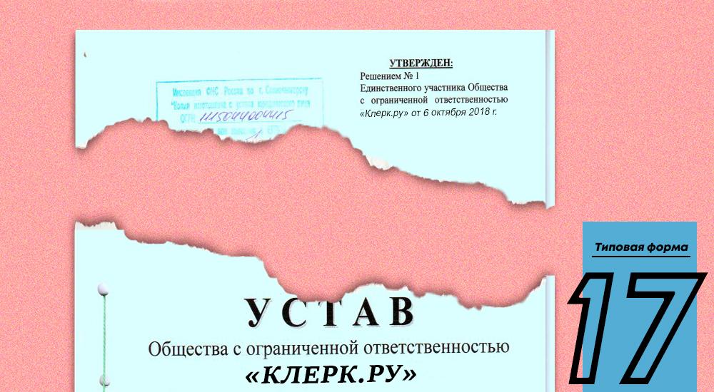 Типовой устав № 17 от Минэкономразвития России Юридическая помощь Федеральный закон Гражданский кодекс
