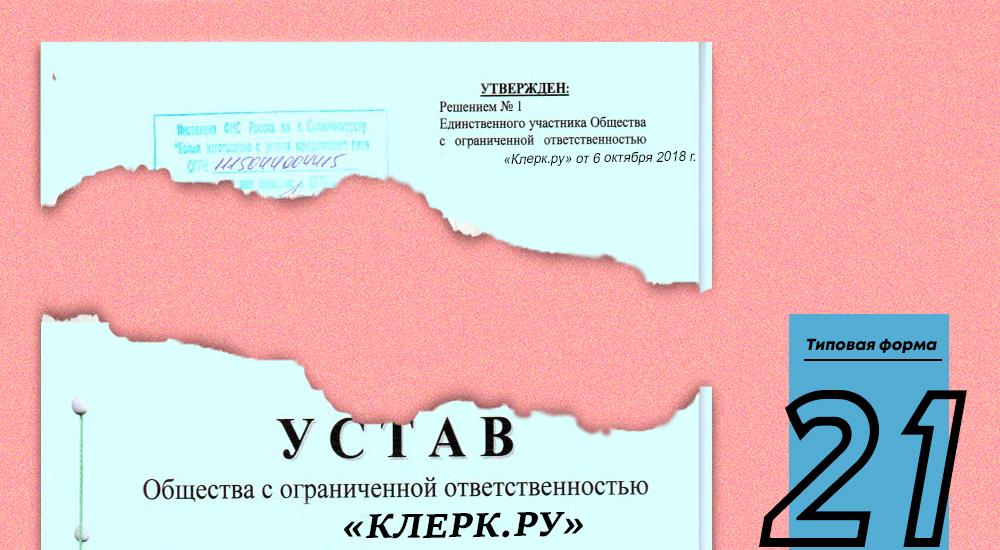 Типовой устав № 21 от Минэкономразвития России Федеральный закон Помощь адвоката Гражданский кодекс