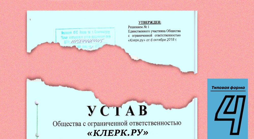 Типовой устав № 4 от Минэкономразвития России Юридическая защита Федеральный закон Гражданский кодекс