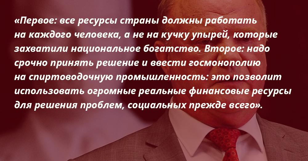 Геннадий Зюганов депутат Госдумы РФ