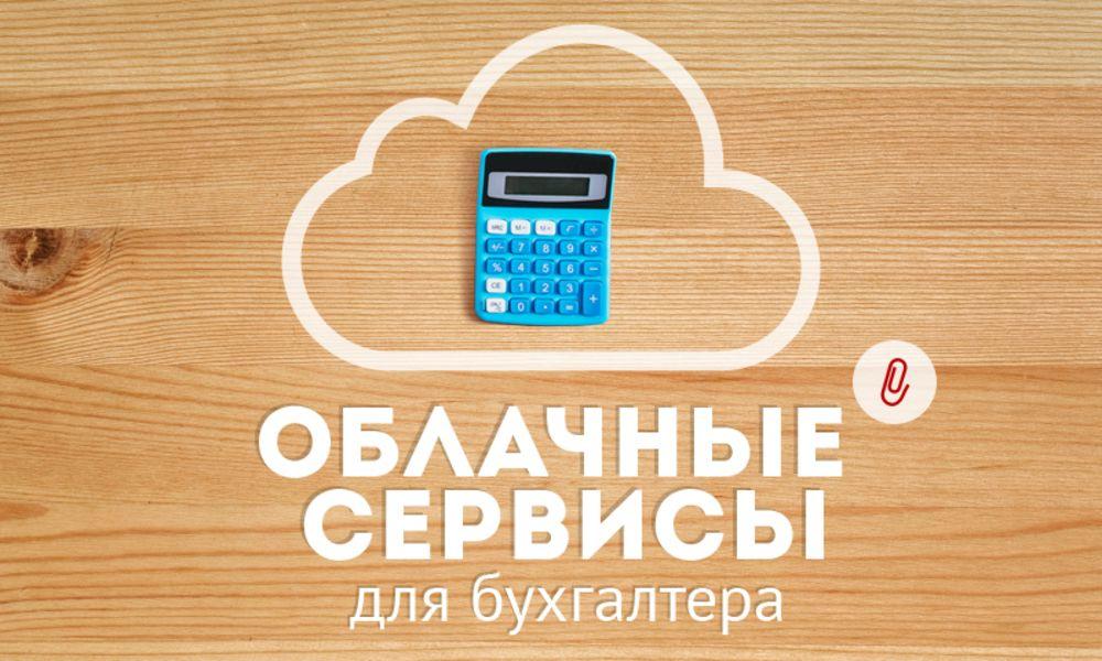 Мой учет онлайн центр бухгалтерского обслуживания регистрация фирмы ооо самостоятельно