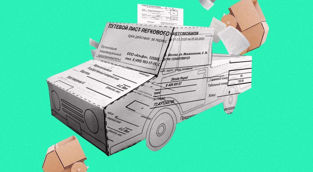 «Ночной бухгалтер». Путевые листы – с 1 января 2021 года действует новый порядок заполнения
