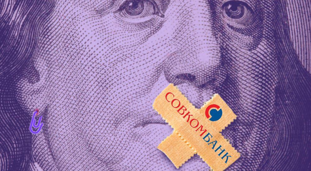 Банки берут комиссию при зачислении денег на счет без согласия клиента. Судьи против