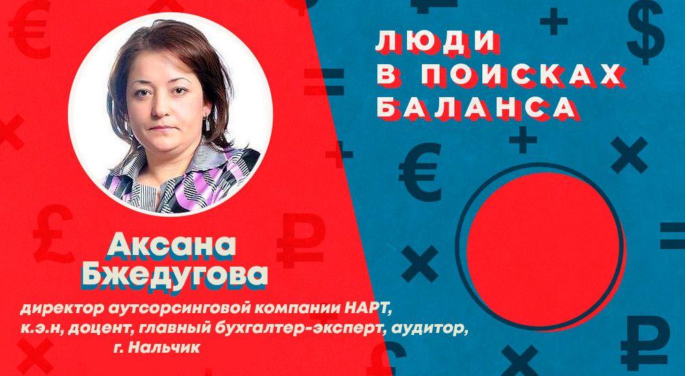 Люди в поисках баланса. Аксана Бжедугова: «Клиенты аутсорсеров охотнее идут к москвичам, неважно, что они только вчера приехали из Твери или Якутска»