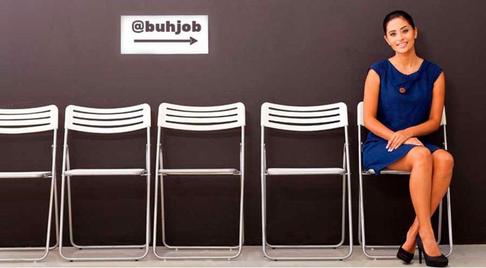 Новые бухгалтерские вакансии от проекта «Бух.Джоб»