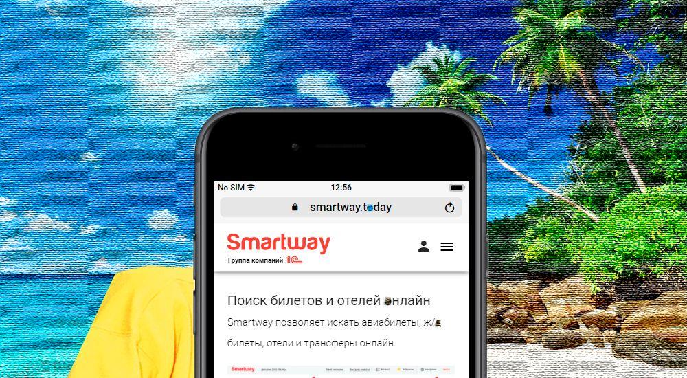 Интеграция с сервисом Smartway снизит затраты на командировки пользователям 1С