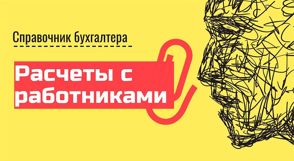 Расчеты с работниками: справочник по проводкам