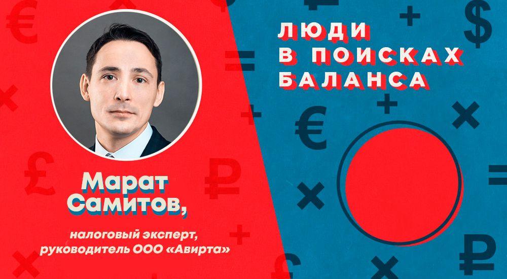 Люди в поисках баланса. Марат Самитов про налоговиков на местах: «Они просто пугают людей и генерируют бред»