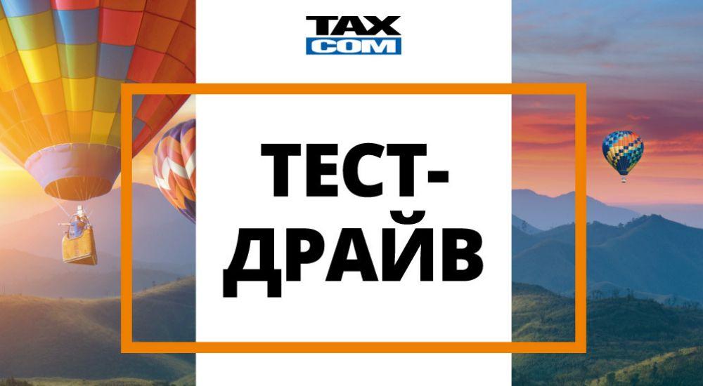 Электронная сдача отчетности тарифы 1с 8.3 бухгалтерия базовая