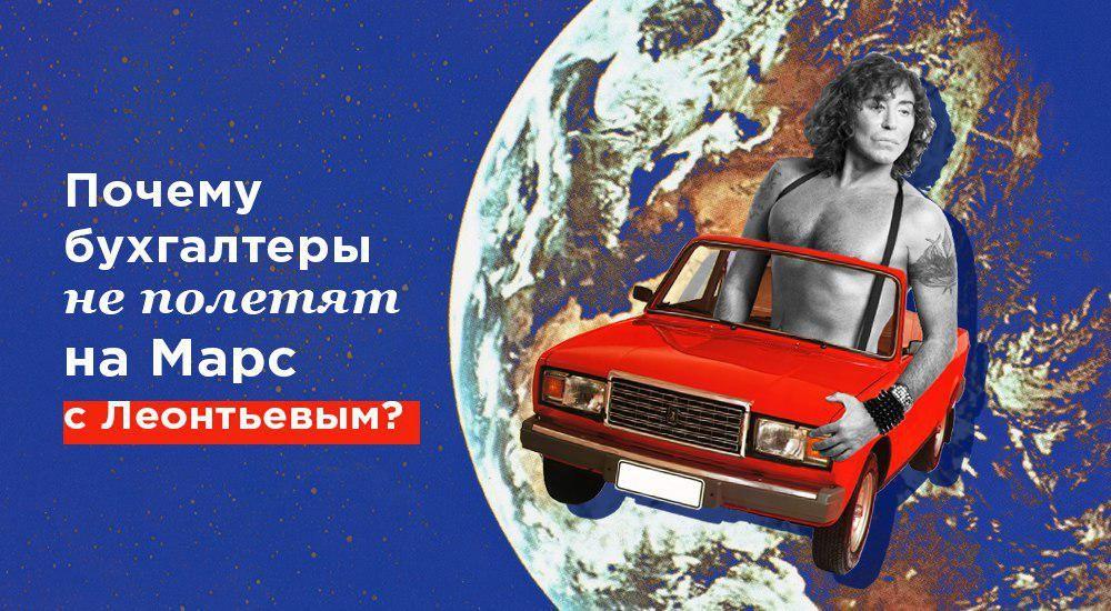 Почему бухгалтеры не полетят на Марс с Леонтьевым?