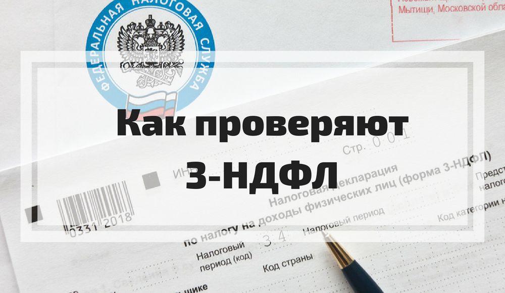 Проведение камеральных проверок налоговых деклараций по ндфл ооо недорого регистрация