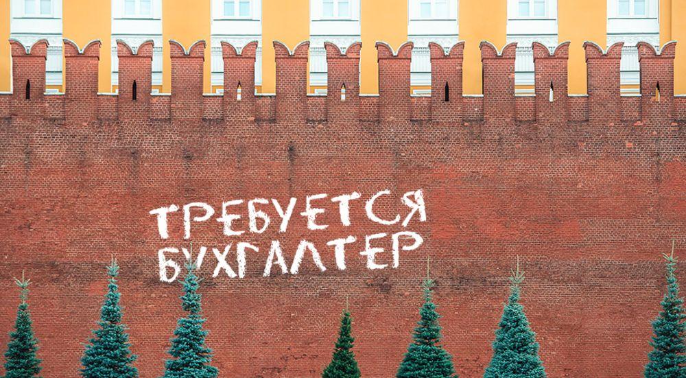 Новые вакансии для бухгалтеров. Есть работа в Екате, Челябинске, Иркутске, ну и само-собой в Москве