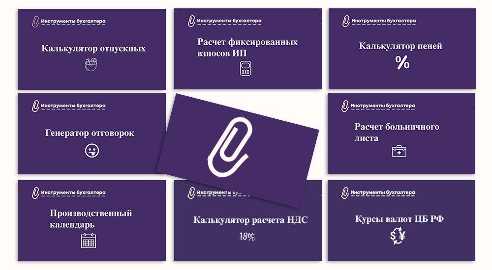 Инструменты и справочники для бухгалтеров и юристов