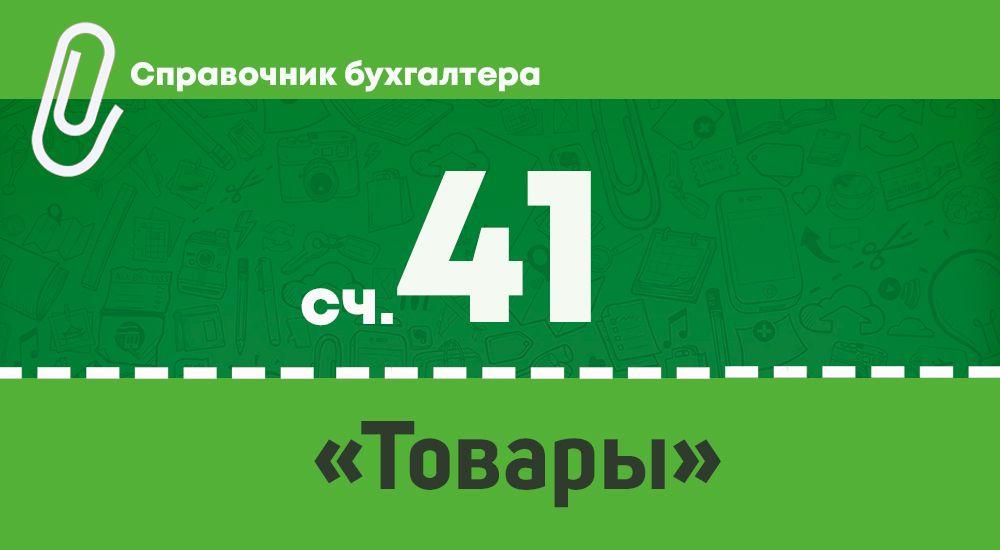 Счет 41 «Товары» в бухгалтерском учете