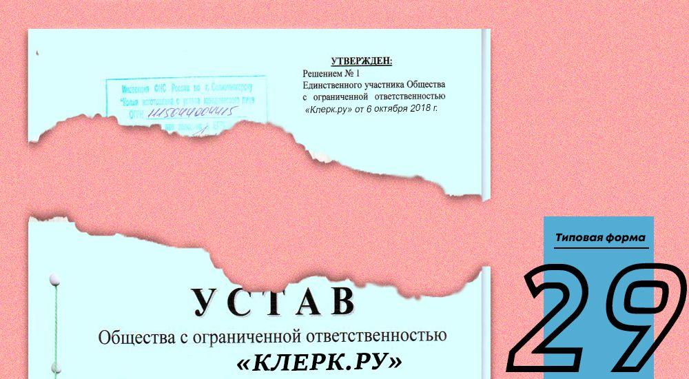 Типовой устав № 29 от Минэкономразвития России