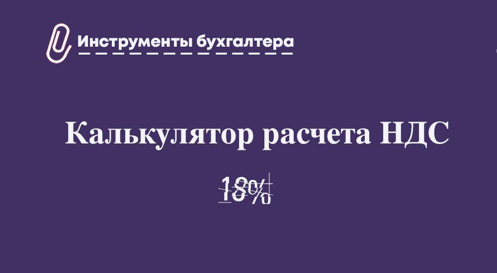 расчет онлайн ставка процентная