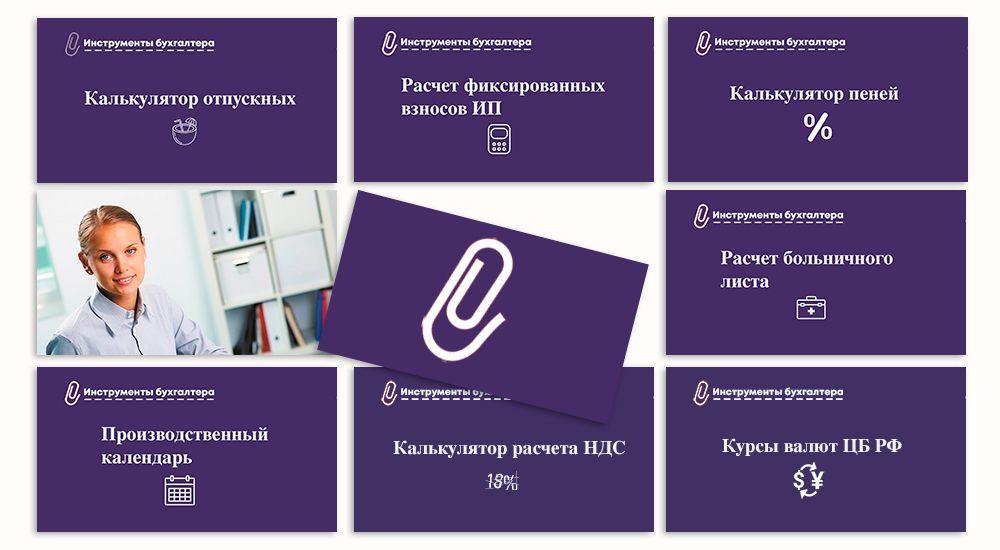 Клерк регистрация ип бесплатные бланки для электронной отчетности