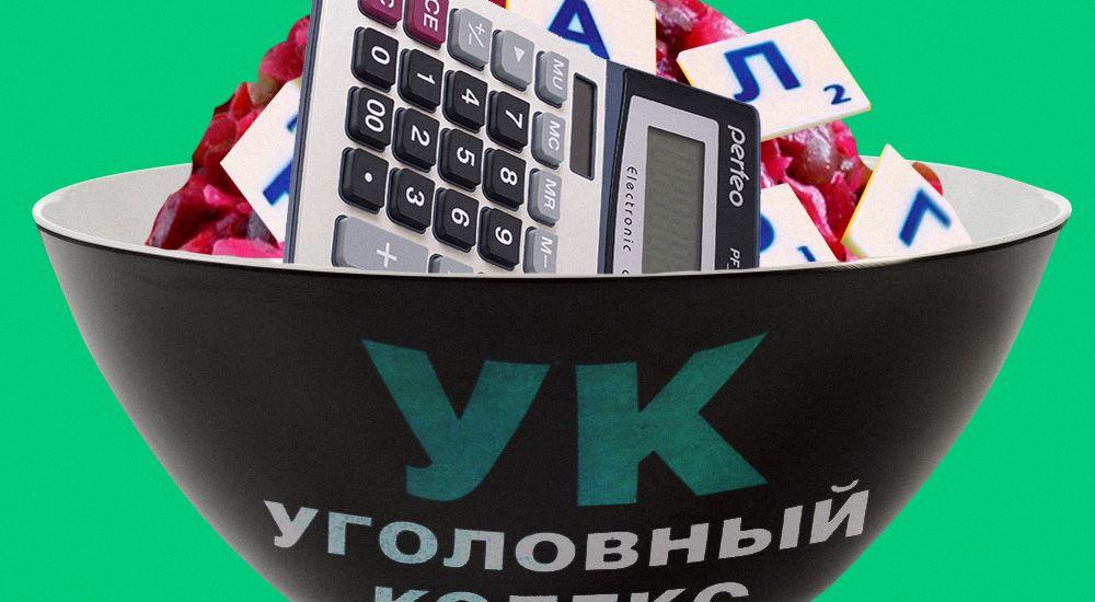 «Ночной бухгалтер». Новый вид налоговой уголовки для бухгалтеров и директоров