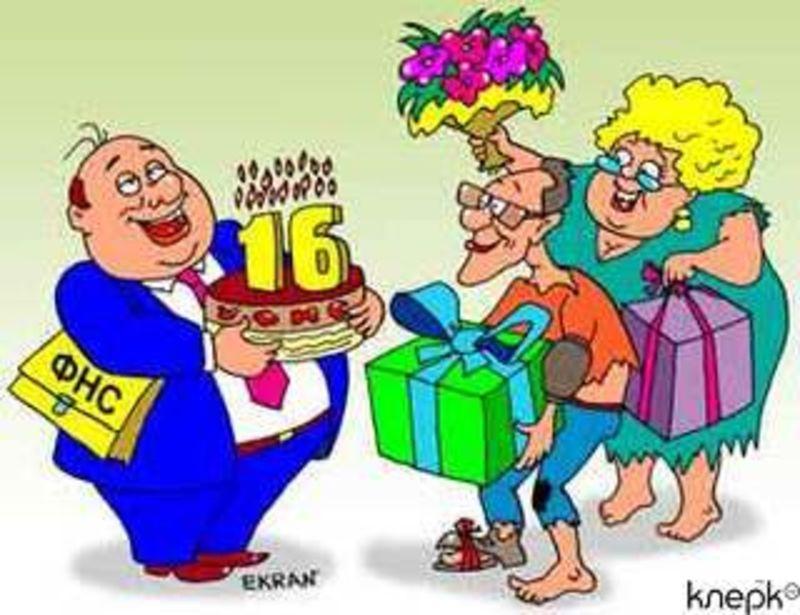 Пока пока, открытка с днем рождения налогового инспектора