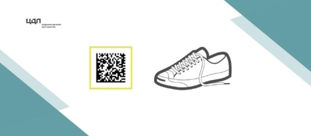 Практикум и выставка решений «Маркировка обуви – 2020»