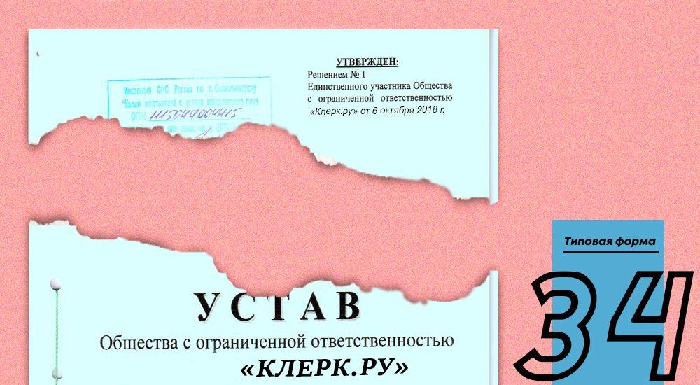 Типовой устав № 34 от Минэкономразвития России
