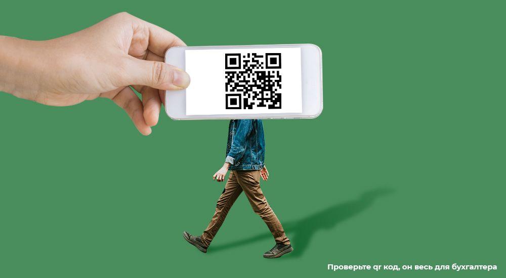 «Ночной бухгалтер». Паспорта теперь будут в телефонах? Минцифры сделает мобильное приложение