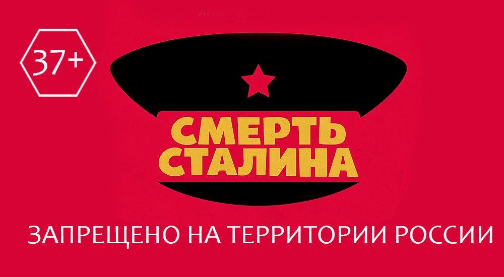 Минкульт, адвокаты, фильм про Сталина: как у нас запрещают фильмы