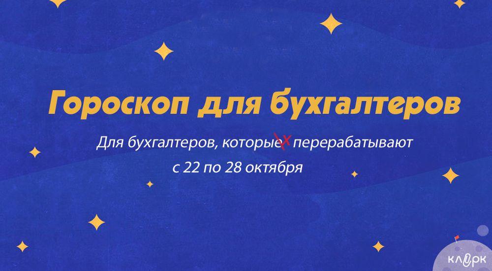 Гороскоп с 22 по 28 октября: для бухгалтеров, которые перерабатывают