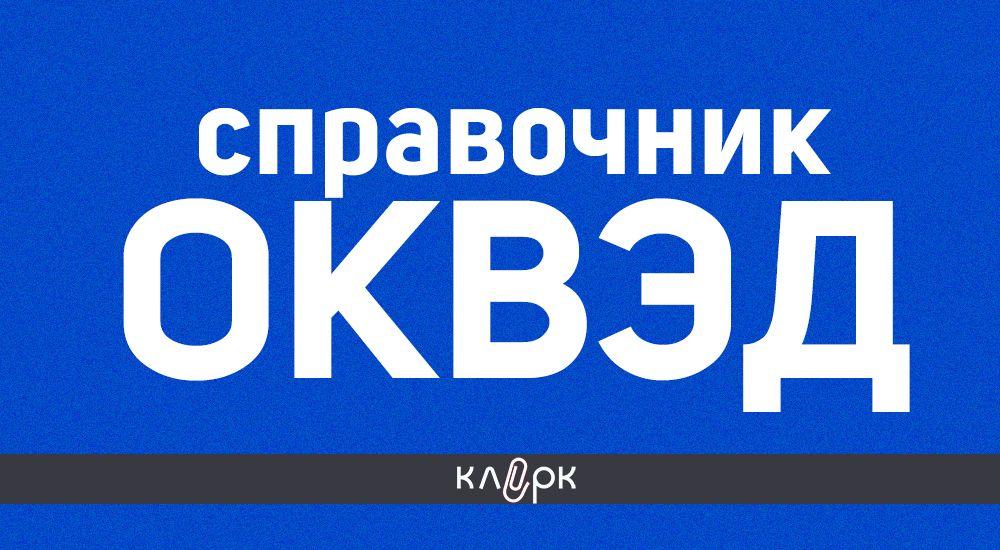 Справочник ОКВЭД с расшифровкой (ОКВЭД 2)