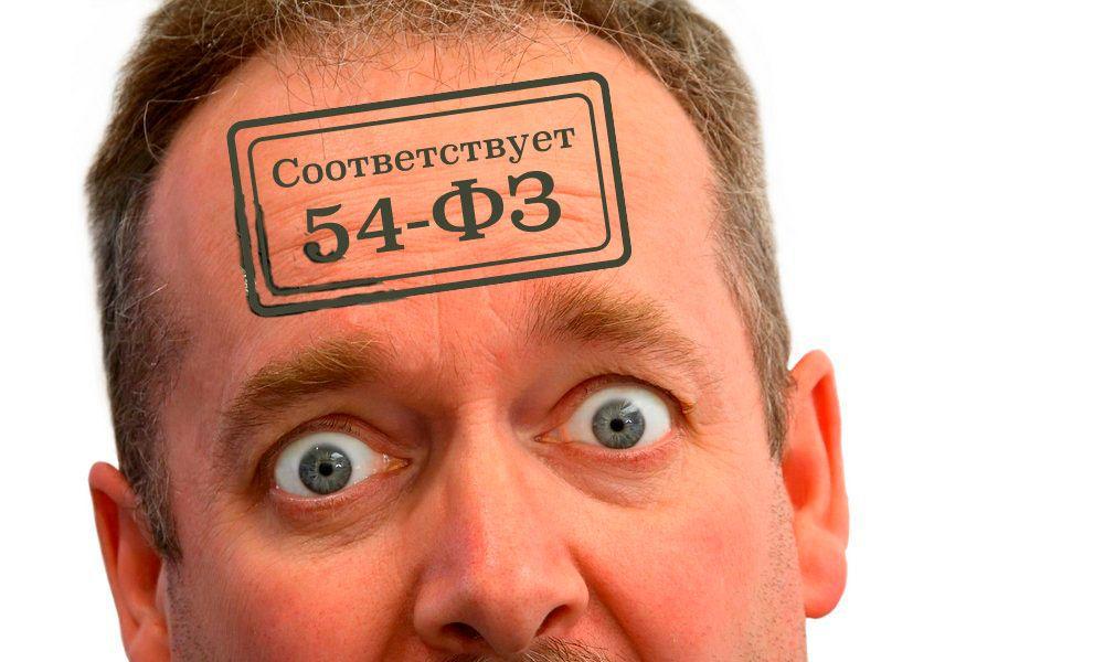 О чем еще забывают бухгалтеры и ИП при работе с онлайн-кассами