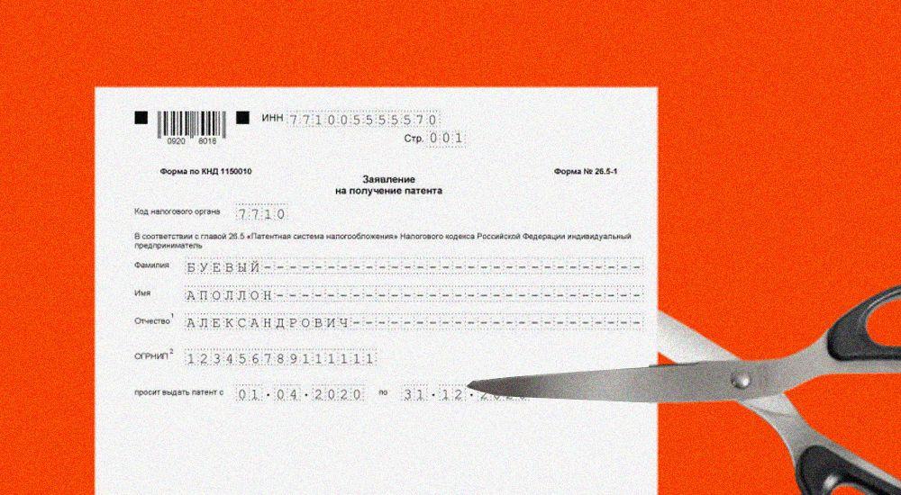 Заявление на получение патента в 2020 году. Пока по рекомендованной форме