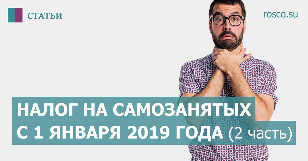 Налог на самозанятых с 1 января 2019 года (2 часть)