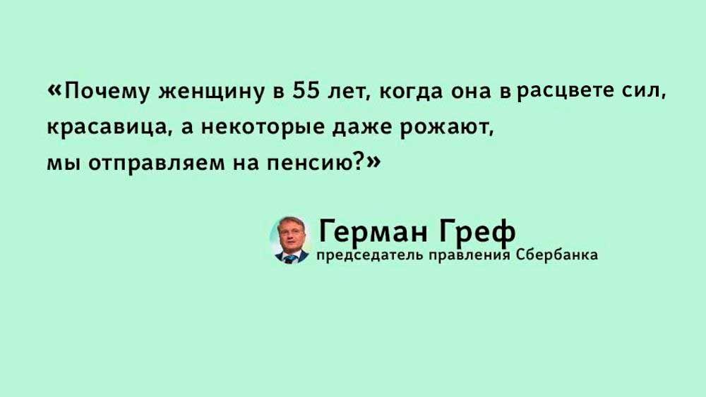 Греф: повышать пенсионный возраст нормально, потому что в 55 ещё рожают