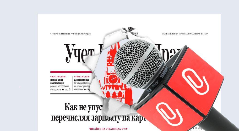 «Пожалуйста, следующий слайд». Как агент «Клерка» ходил на конференцию «УНП» в Кремле