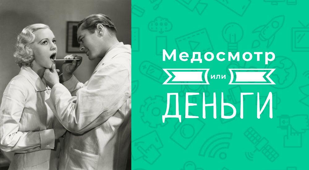 Трудинспекторы штрафуют фирмы за отсутствие медосмотра у офисных работников на 130 000 руб