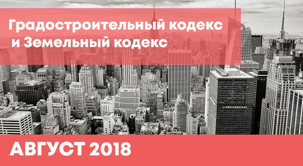 Обзор изменений в Градостроительный кодекс и Земельный кодекс в августе 2018