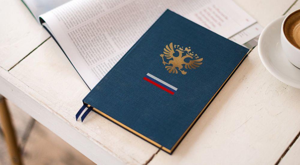 Как будут вступать в силу поправки в Конституцию РФ