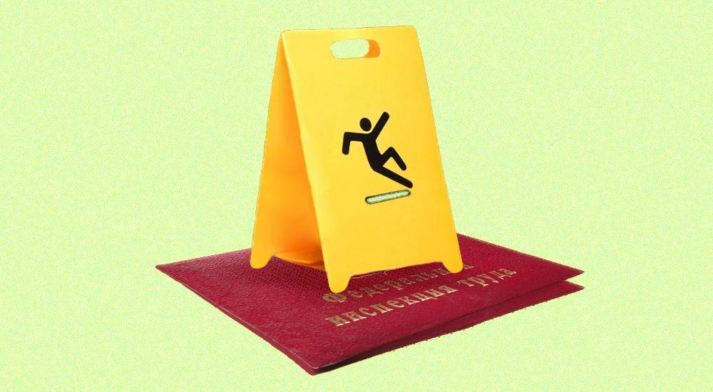 Как подготовиться к внеплановой проверке трудовой инспекции? Что беспокоит коллег