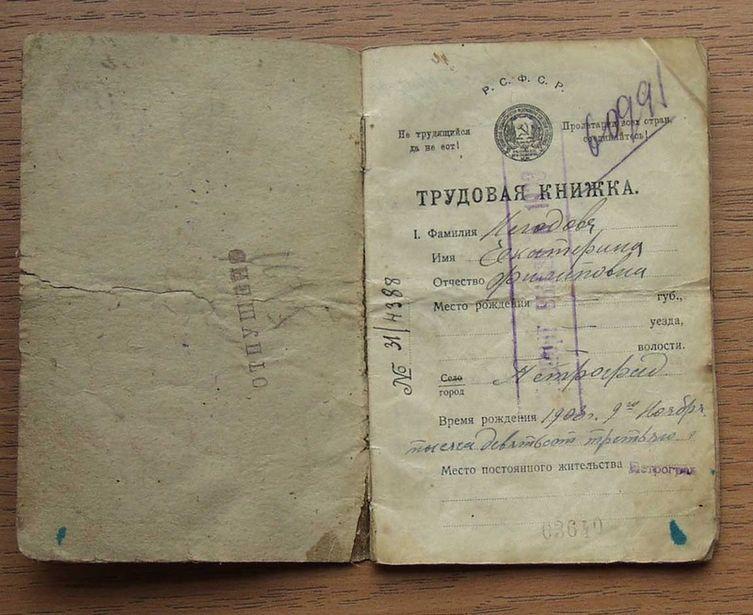 Куплю заполненную трудовую книжку со стажем новосибирск где купить справку 2 ндфл в челябинске