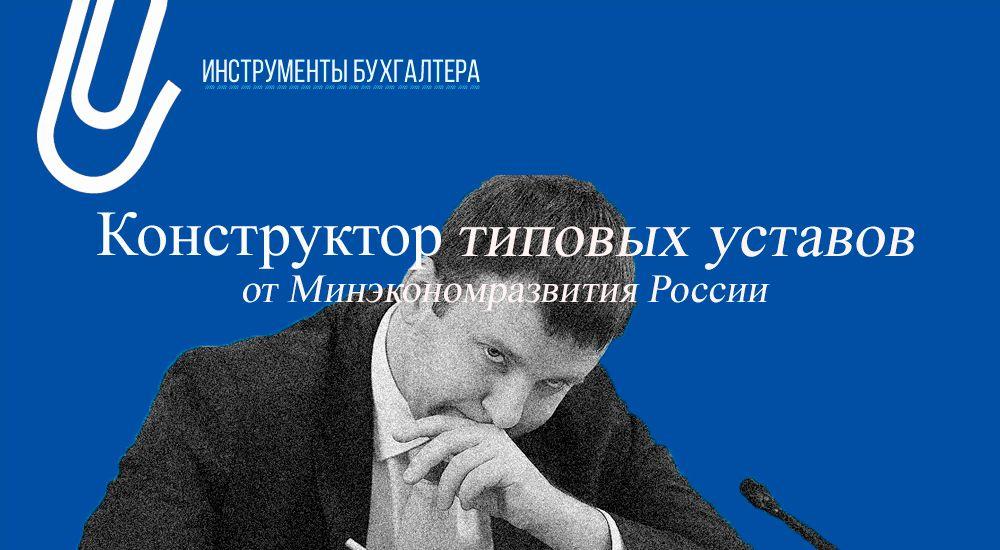 Конструктор типовых уставов Минэкономразвития России
