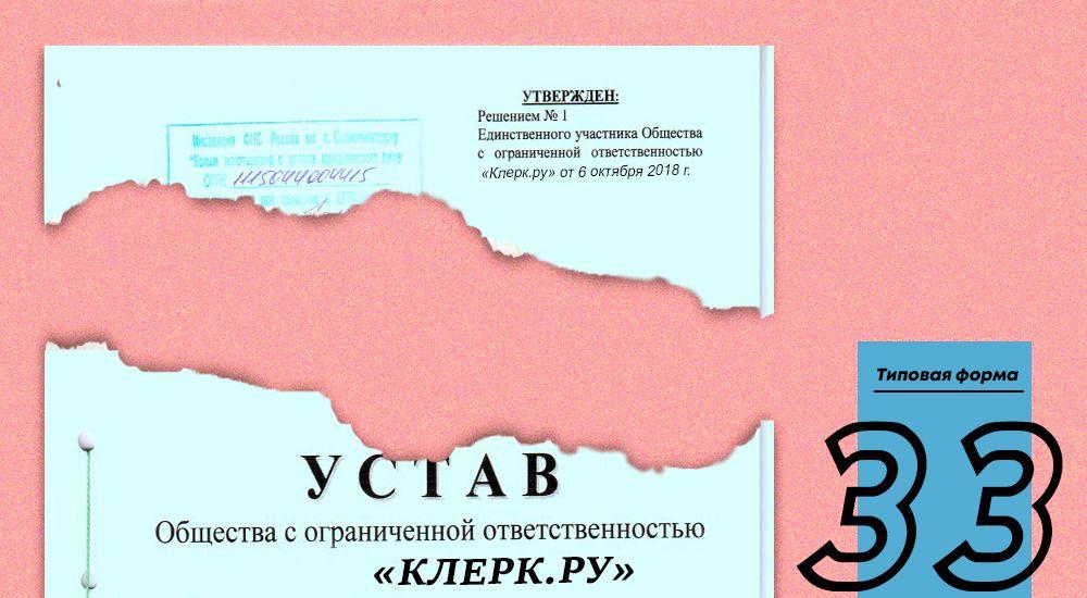 Типовой устав № 33 от Минэкономразвития России