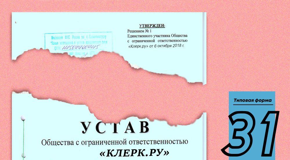 Типовой устав № 31 от Минэкономразвития России