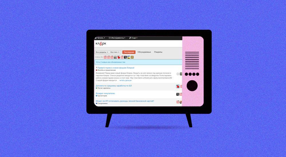 Лайфхак по сервису ФНС и другие полезности на форуме «Клерка»