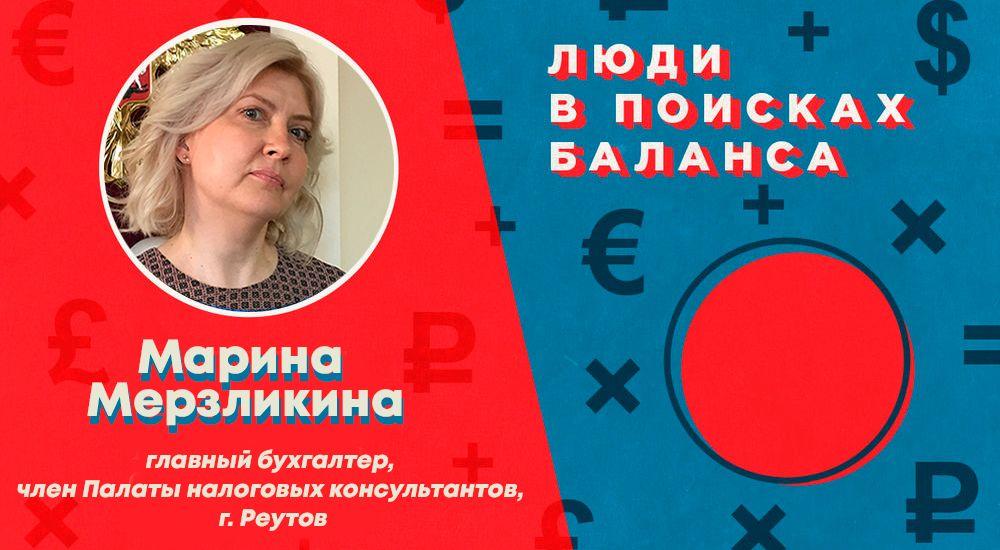 Люди в поисках баланса. Марина Мерзликина: «Сама бухгалтерская, налоговая отчетность не представляет для меня трудностей или даже интереса»
