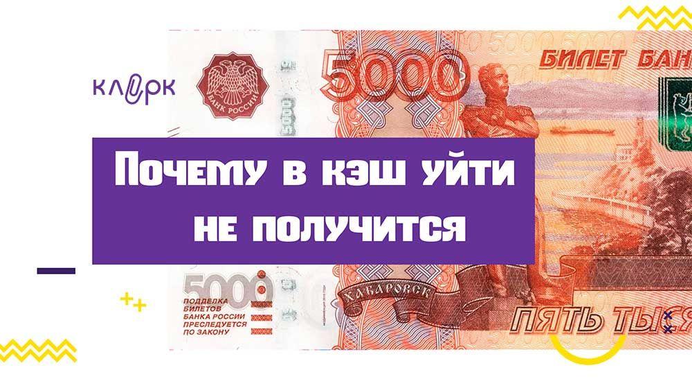 Какие счета россиян на самом деле с 1 июля контролирует ФНС. И почему в кэш уйти все равно не получится